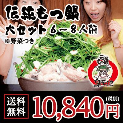 もつ鍋大セット(野菜付)