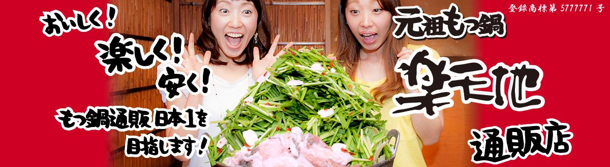 もつ鍋通販日本一楽天地