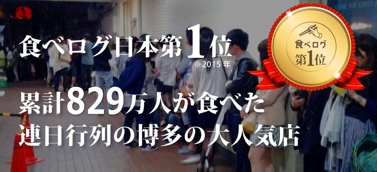食べログ第1位!累計719万人が食べた、連日行列の博多の大人気店