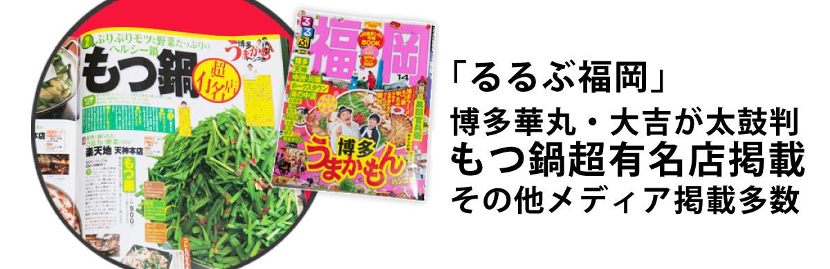 博多華丸・大吉が太鼓判!メディア掲載多数のもつ鍋超有名店