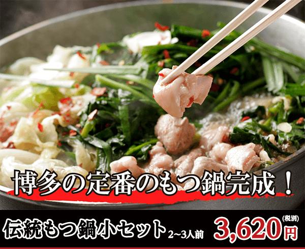 伝統もつ鍋小セット 2~3人前 3620円(税別)
