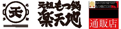 もつ鍋楽天地【通販】(福岡・博多)