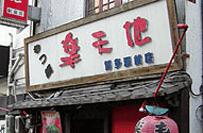 もつ鍋 楽天地 博多駅前店(博多口)