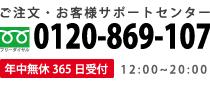 フリーダイヤル:0120-869-107(年中無休365日受付 12:00~20:00)