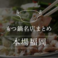 もつ鍋名店まとめ(本場福岡)