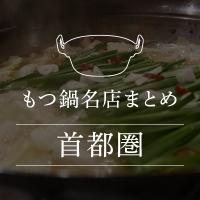 もつ鍋名店まとめ(首都圏)
